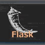 メッチャ手軽にウェブアプリ構築!Flask (Python ウェブフレームワーク) を初めて触る!