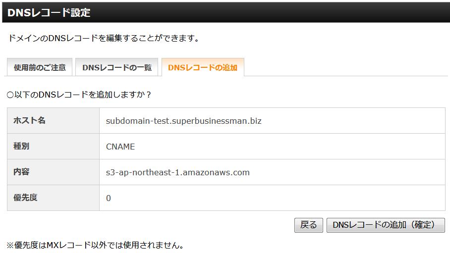 DNS confirmation