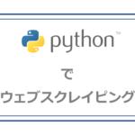 Python でクローリング、スクレイピングする前に確認しておきたい 6 つのこと