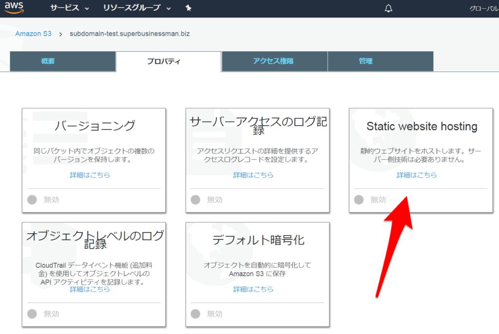 static web hosting properties